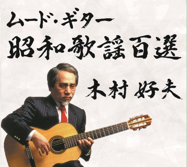 【送料無料】 木村好夫 / ムード・ギター昭和歌謡...