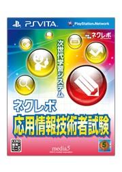【送料無料】 PS Vita ネクレボ応用情報技術者試...
