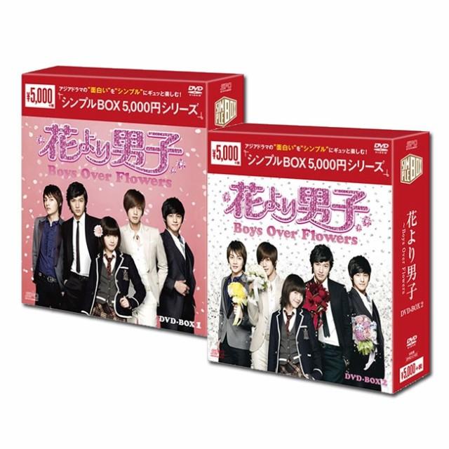 【送料無料】 花より男子〜Boys Over Flowers DVD...