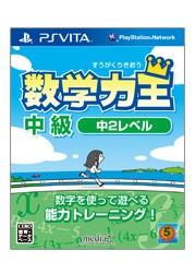 【送料無料】 PS Vita 数学力王 中級中2レベル