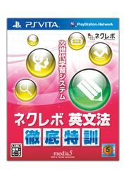 【送料無料】 PS Vita ネクレボ英文法