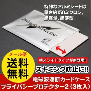 スキミング防止カードケース【メール便★送料無料...