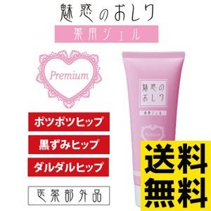 送料無料★即納★魅惑のおしり プレミアム 薬用ジ...