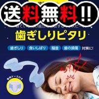 送料無料★即納★歯ぎしりピタリ【睡眠中の 歯軋...