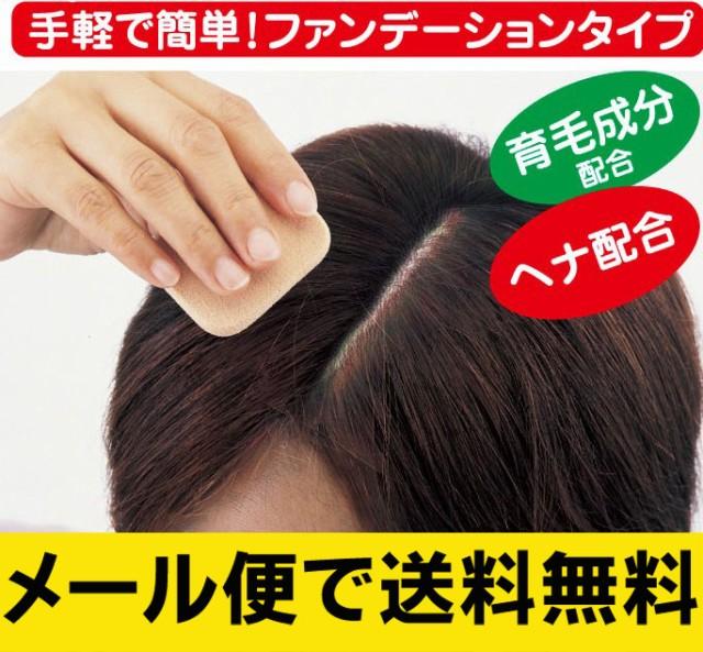 メール便なら送料無料★頭皮+髪用ファンデーショ...