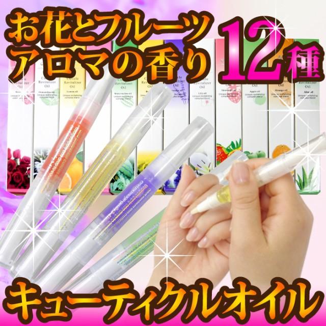 【メール便可】 キューティクルオイルペン  お花...