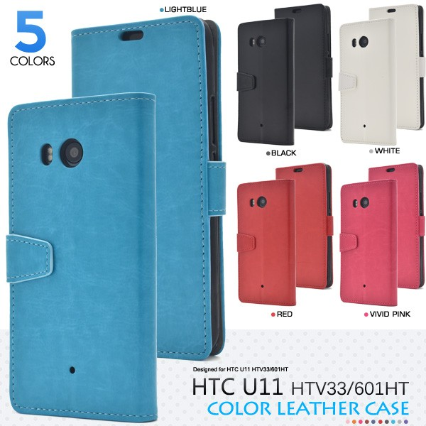 【HTC U11 HTV33(au)/601HT(softbank)用】カ...