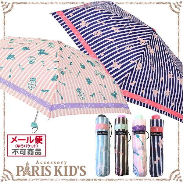 ■【送料無料】 折りたたみ傘 ストライプ 50cm 手...