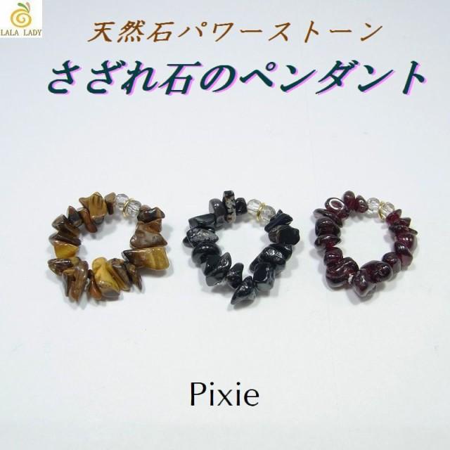 ≪メール便送無≫Pixie 天然石 パワーストーン ペ...