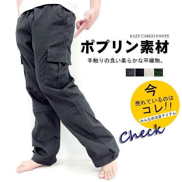 【送料無料】【カーゴパンツ】パンツ メンズ メン...