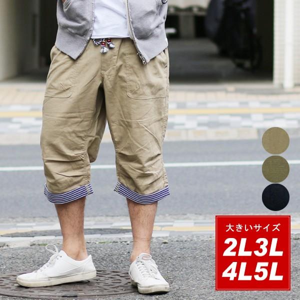 【送料無料】【大きいサイズ】【パンツ】ハーフパ...