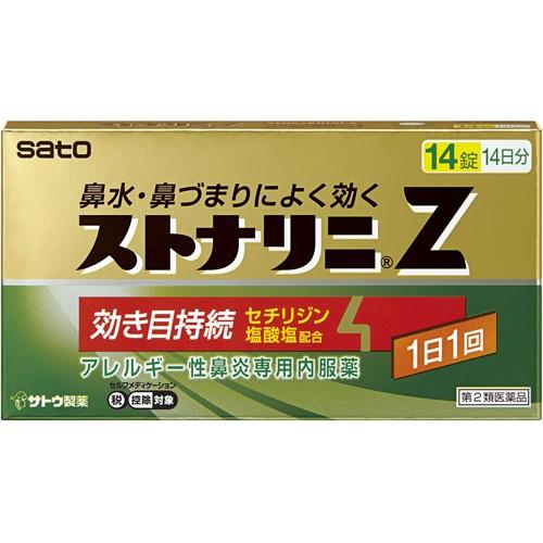 ゆうメール又は定形外郵便(送料込)【第2類医薬...