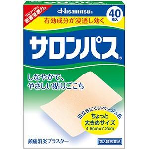 【第3類医薬品】 サロンパス 40枚