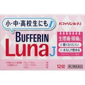 【第2類医薬品】 バファリンルナJ 12錠