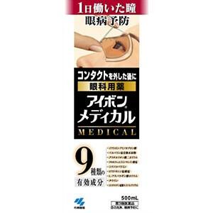 【第3類医薬品】 アイボンメディカル 500mL
