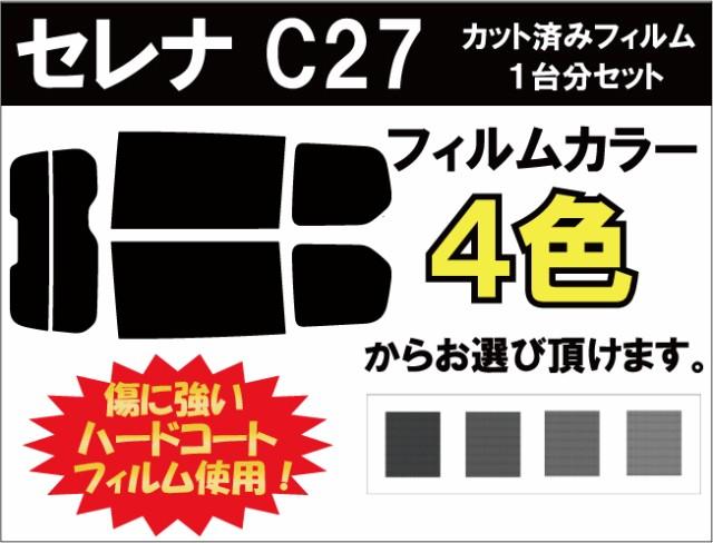 NISSAN ニッサン セレナ C27系 カット済みカーフ...