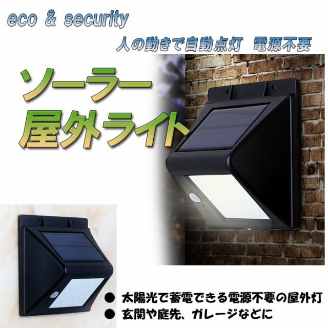 【送料無料】20LED ソーラーセンサーライト 外灯 ...