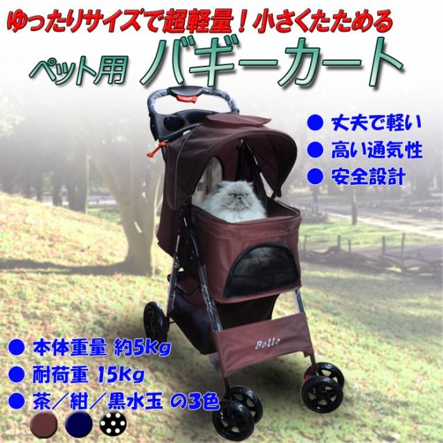 【送料無料】ペットカート バギー バディーズ ペ...