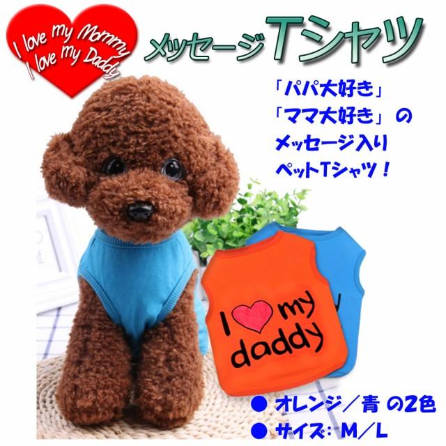 【送料無料メール便】犬 服/ドッグウェア Tシャツ...