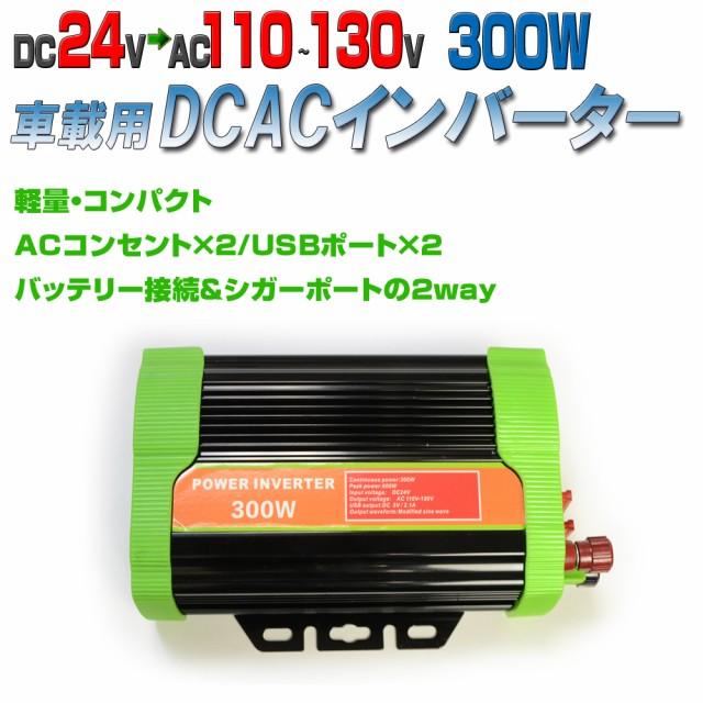 【送料無料】車載用小型DCACインバーター/DC24V→...