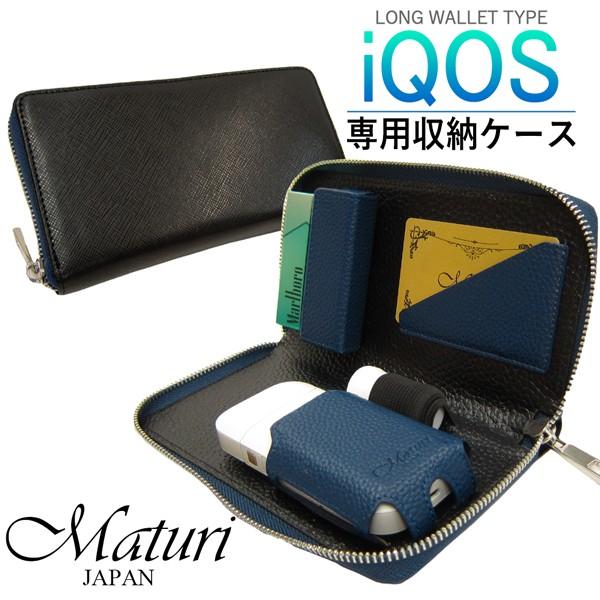 Maturi マトゥーリ アイコス IQOS ケース 牛革 ラ...