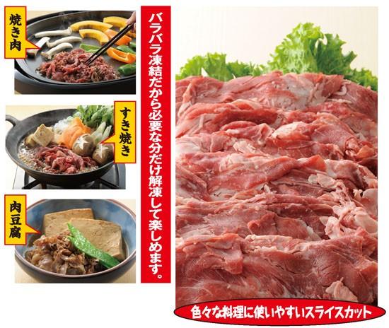 お徳用 牛肉切り落とし3kg(54549-000)