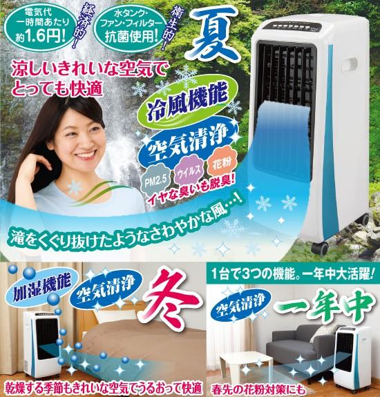 空気清浄機能付き冷風扇「健幸の滝」(53835-000...