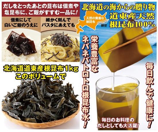 お徳用北海道道東産根昆布1kg(53203-000)