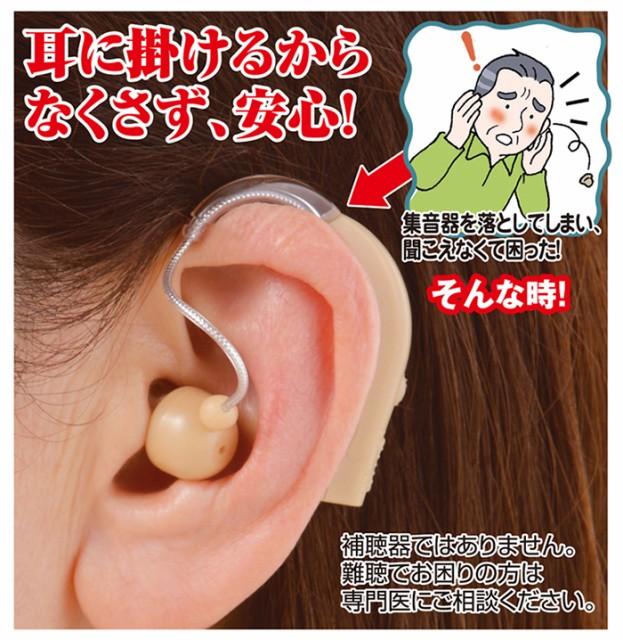 耳元の良き耳友 充電式集音器(53275-000)