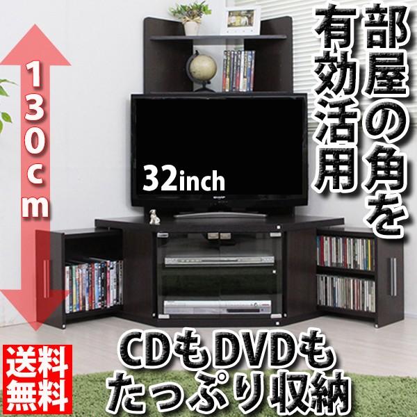 決算大セール 送料無料 テレビ台 コーナー ハイタ...