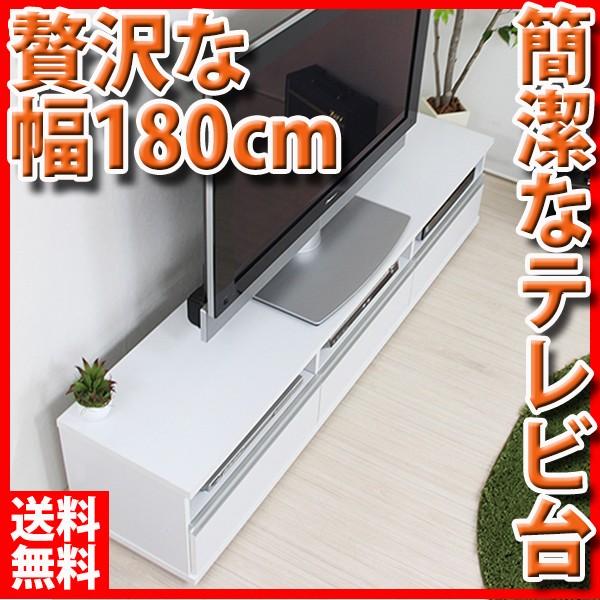送料無料 テレビ台 ローボード テレビボード 180c...