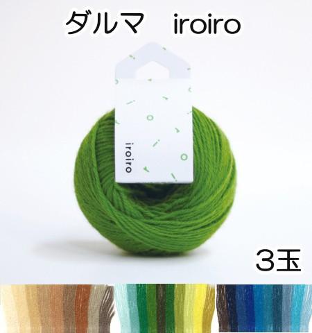 ダルマ iroiro いろいろ 1〜30番 3玉同色同ロッ...