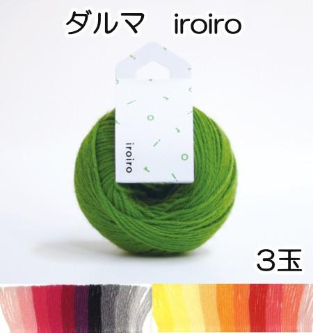 ダルマ iroiro いろいろ 31〜50番 3玉同色同ロ...