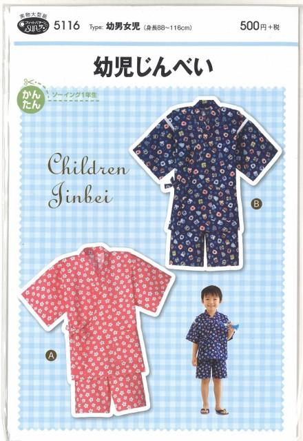 幼児じんべい(5116)フィットパターン サン 【型...