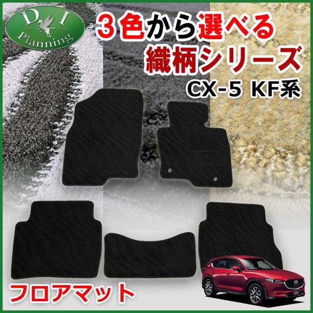 マツダ 新型 CX-5 KF系 KFEP KF5P KF2P フロアマ...