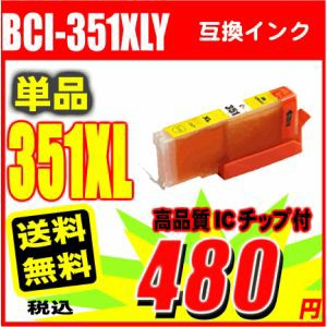 BCI-351XLY イエロー 大容量 単品 染料インク...