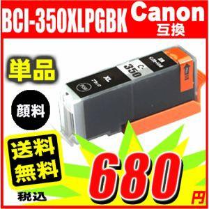 BCI-350XLPGBK ブラック大容量 単品 顔料イン...