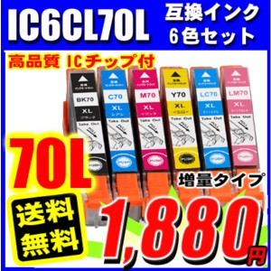 IC6CL70L 6色パック 増量タイプ 染料インク 互換...