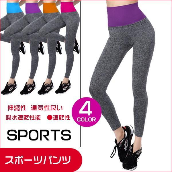 スポーツパンツ レギンス 9分丈 ヨガ    ランニン...