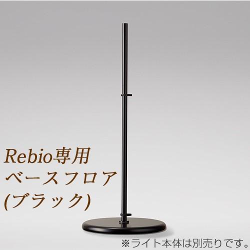 Yamagiwa(ヤマギワ) Rebio レビオ専用フロアベ...