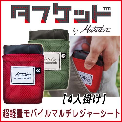 【レジャーシート】 タフケット 4人掛け レジャー...