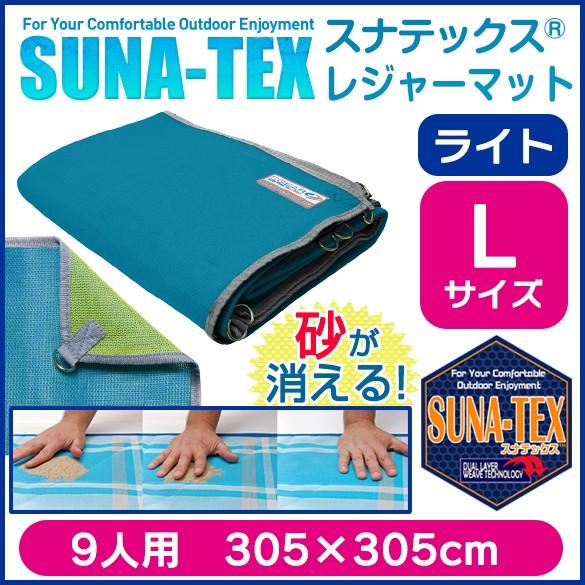 「スナテックス 【ライト】Lサイズ(9人用)ブル...