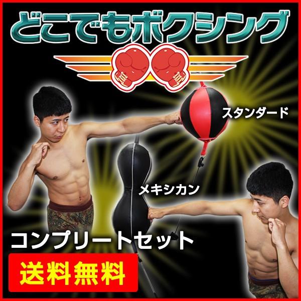 ボクシング サンドバッグ 「どこでもボクシング」...