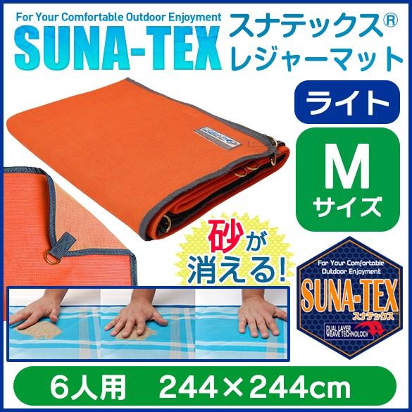 「スナテックス 【ライト】Mサイズ(6人用)オレ...