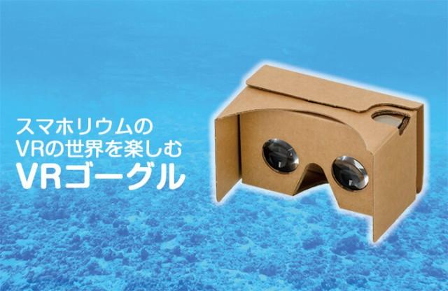 【VR】スケッチ水族館 スマホリウム 「VRゴーグル...