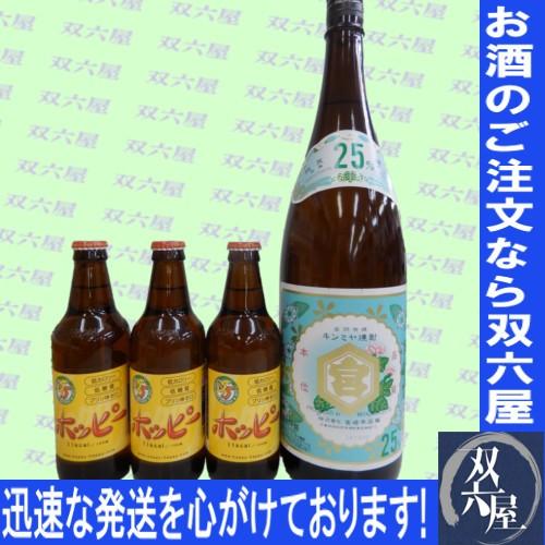 ●キンミヤ焼酎1800ml ホッピー 3本セット●ホッ...