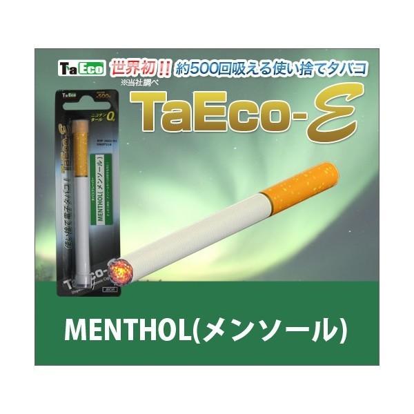 電子タバコ TaEco-E メンソール MENTHOL マールボ...