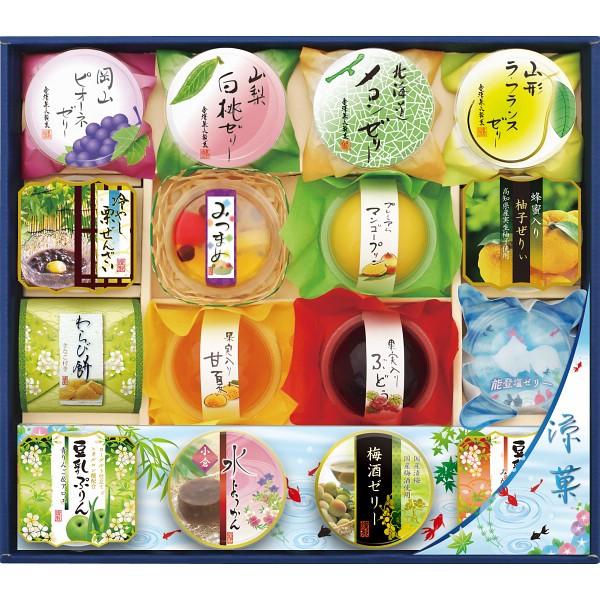 半額水菓子・涼菓バラエティセット/和菓子/お菓子...