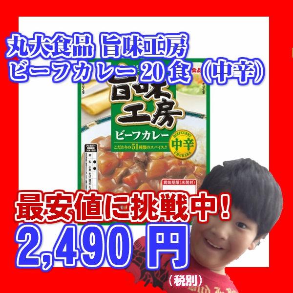 【送無】/丸大食品旨味工房20パックカレー/レトル...