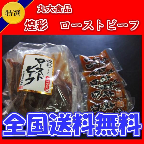 煌彩ローストビーフギフト/産地直送品/冷蔵食品/...